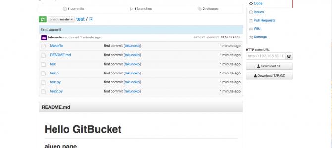 GitBucket 3.2でGitサーバーの構築(Ubuntu 14.04)