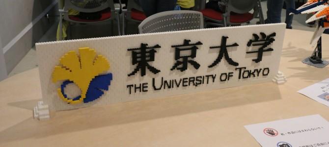 五月祭 (東京大学) に行ってきました。
