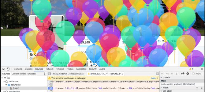Twitterで誕生日に出てくる風船の数を増やす!